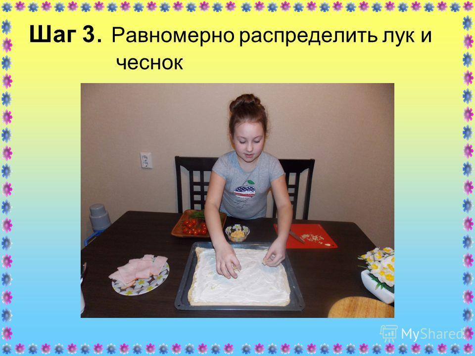 Шаг 3. Равномерно распределить лук и чеснок