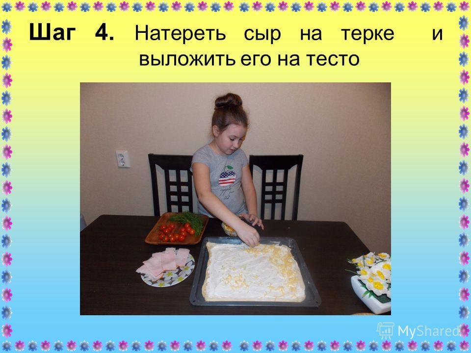 Шаг 4. Натереть сыр на терке и выложить его на тесто