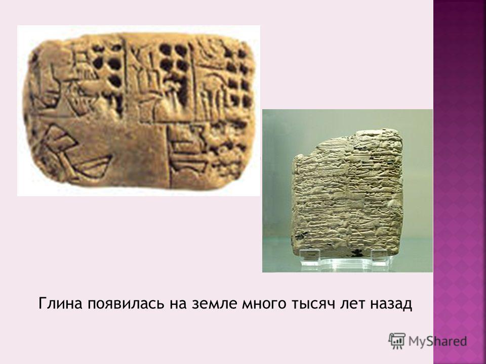 Глина появилась на земле много тысяч лет назад