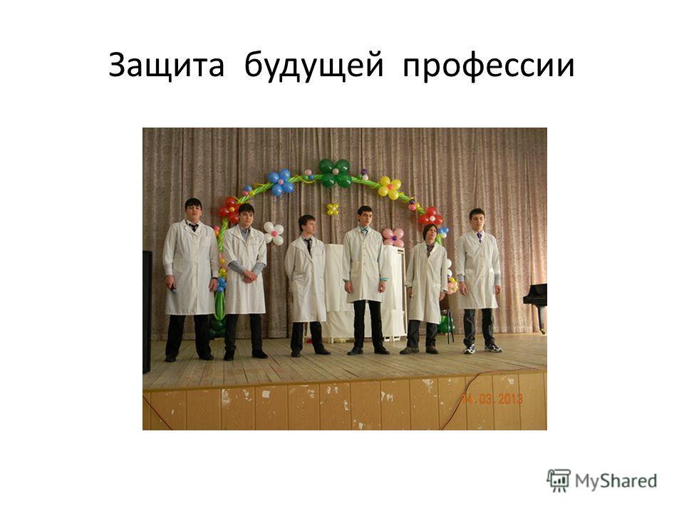 Защита будущей профессии