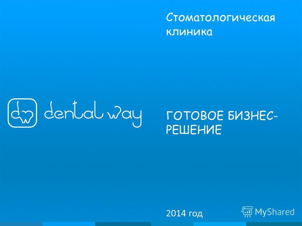 Стоматологическая клиника ГОТОВОЕ БИЗНЕС- РЕШЕНИЕ 2014 год