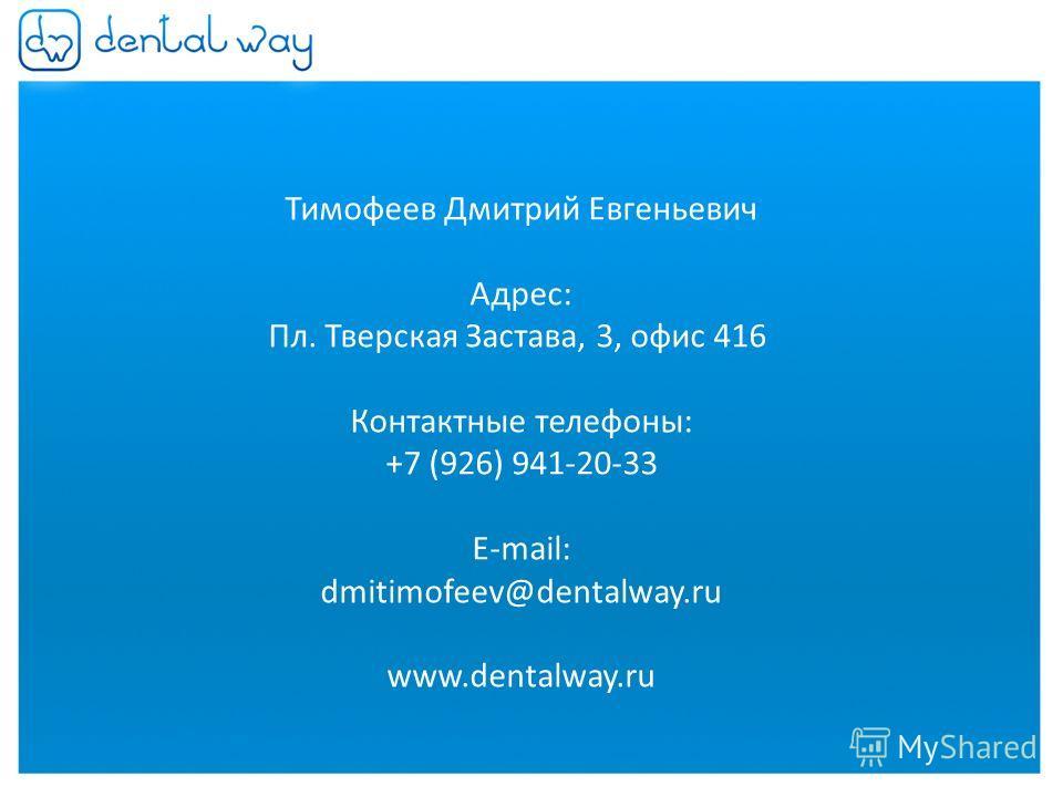 Тимофеев Дмитрий Евгеньевич Адрес: Пл. Тверская Застава, 3, офис 416 Контактные телефоны: +7 (926) 941-20-33 E-mail: dmitimofeev@dentalway.ru www.dentalway.ru