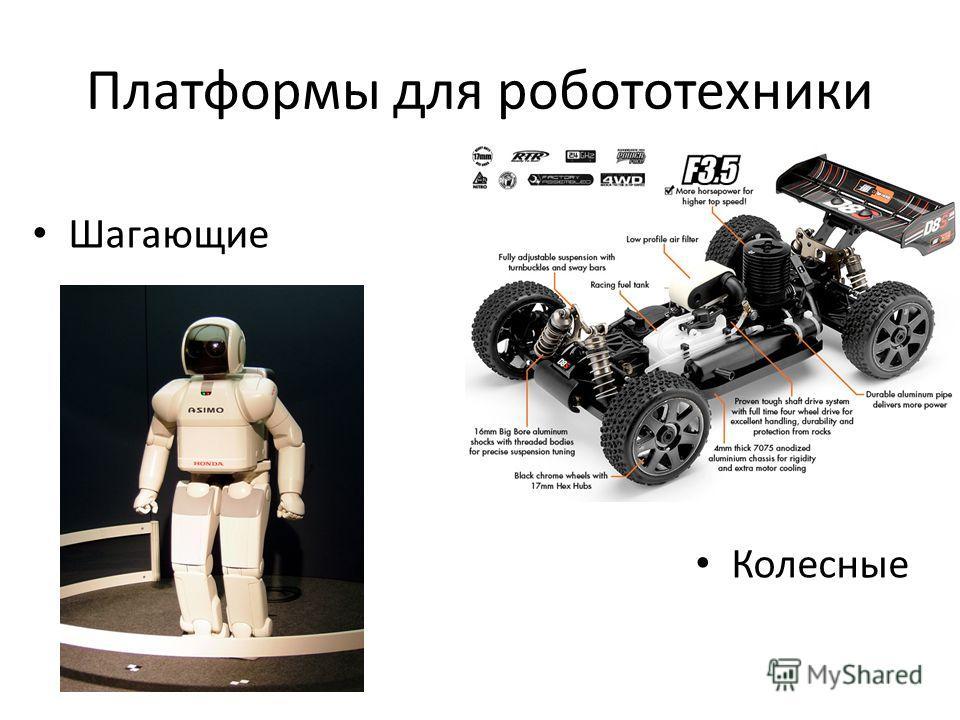 Платформы для робототехники Колесные Шагающие