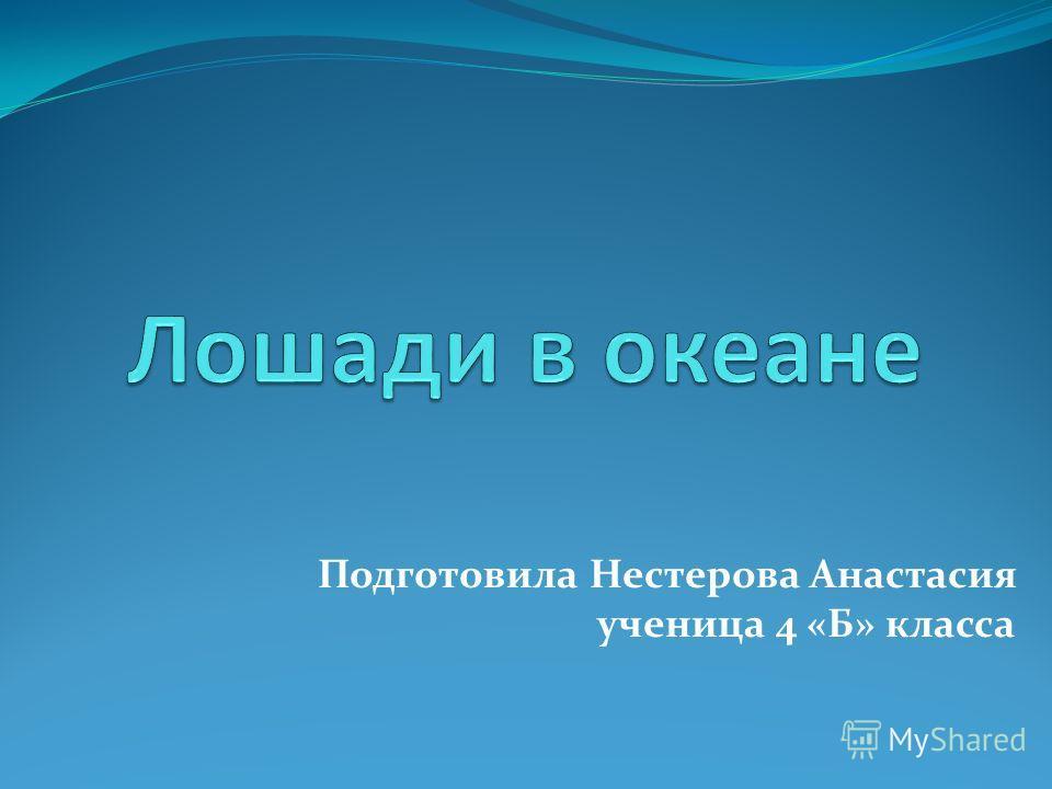 Подготовила Нестерова Анастасия ученица 4 «Б» класса