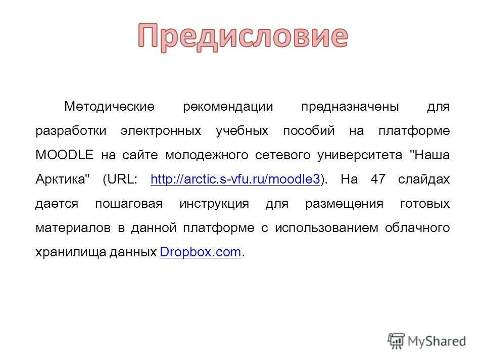 Методические рекомендации предназначены для разработки электронных учебных пособий на платформе MOODLE на сайте молодежного сетевого университета