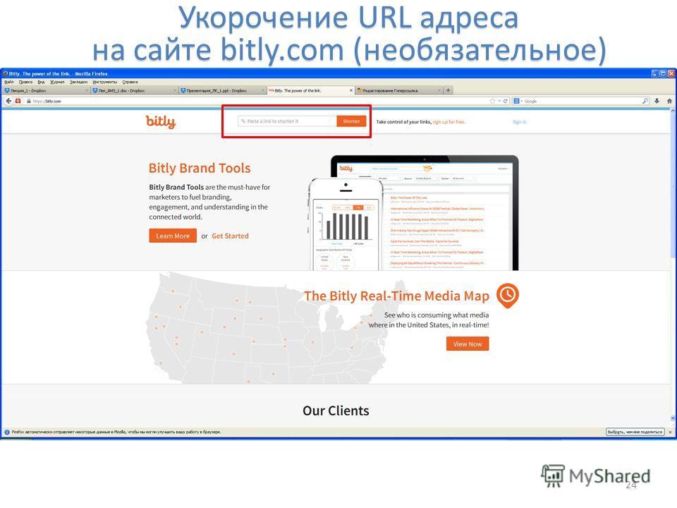 Укорочение URL адреса на сайте bitly.com (необязательное) 24