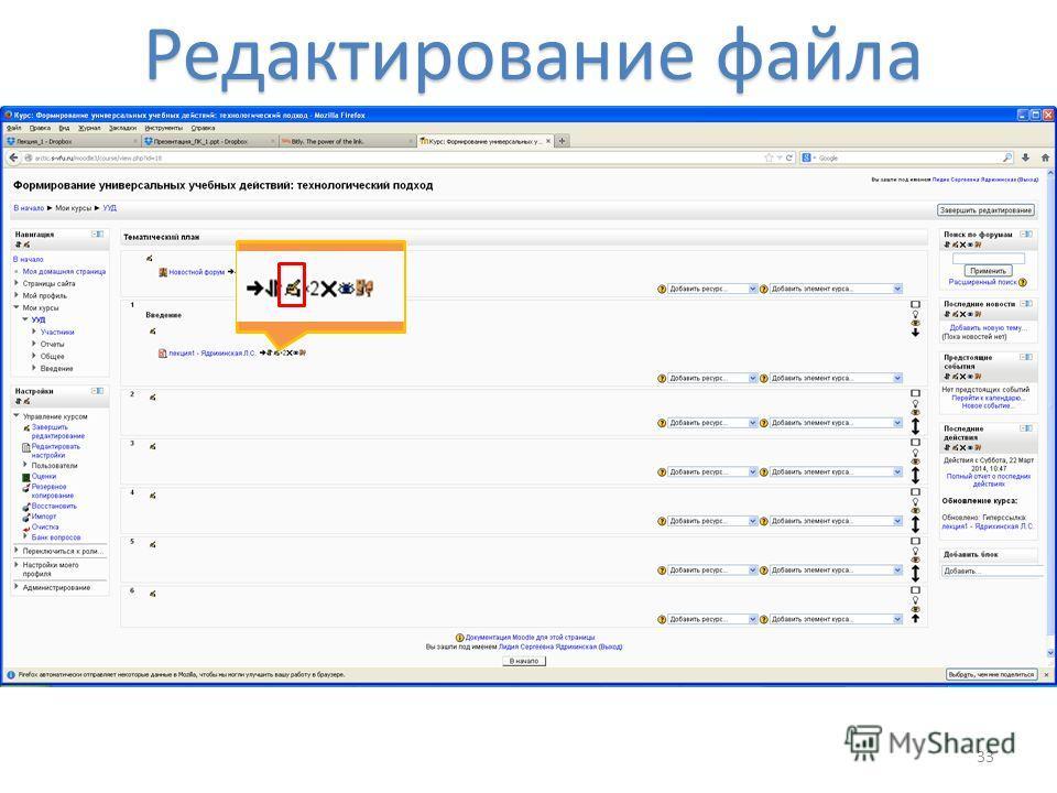 Редактирование файла 33
