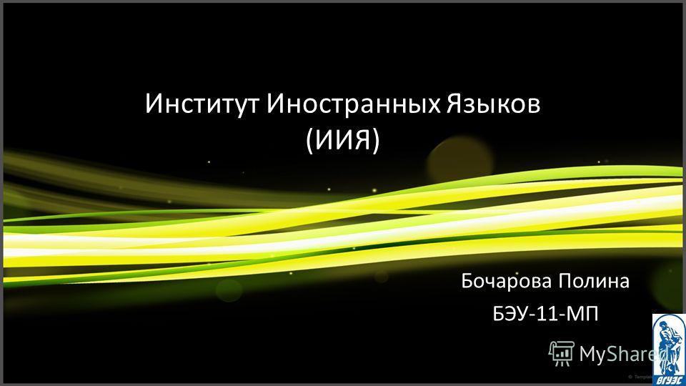 Институт Иностранных Языков (ИИЯ) Бочарова Полина БЭУ-11-МП