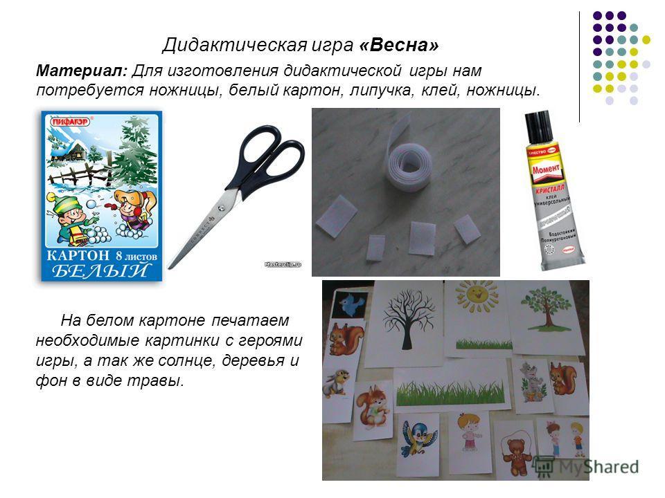 Дидактическая игра «Весна» Материал: Для изготовления дидактической игры нам потребуется ножницы, белый картон, липучка, клей, ножницы. На белом картоне печатаем необходимые картинки с героями игры, а так же солнце, деревья и фон в виде травы.