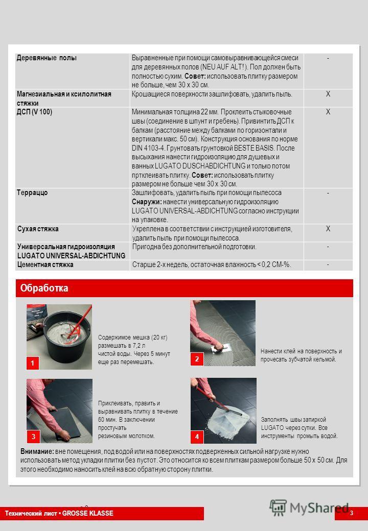 Company Presentation Nr. 2 PG-NH 1/2011 Обработка Внимание: вне помещения, под водой или на поверхностях подверженных сильной нагрузке нужно использовать метод укладки плитки без пустот. Это относится ко всем плиткам размером больше 50 х 50 см. Для э