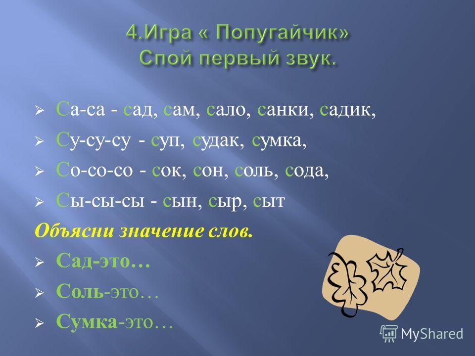 Са - са - сад, сам, сало, санки, садик, Су - су - су - суп, судак, сумка, Со - со - со - сок, сон, соль, сода, Сы - сы - сы - сын, сыр, сыт Объясни значение слов. Сад - это … Соль - это … Сумка - это …
