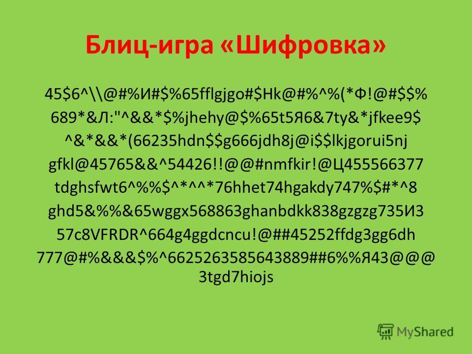Блиц-игра «Шифровка» 45$6^\\@#%И#$%65fflgjgo#$Нk@#%^%(*Ф!@#$$% 689*&Л: