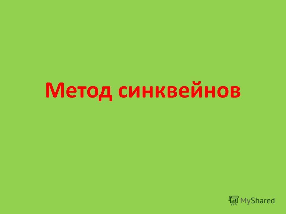 Метод синквейнов