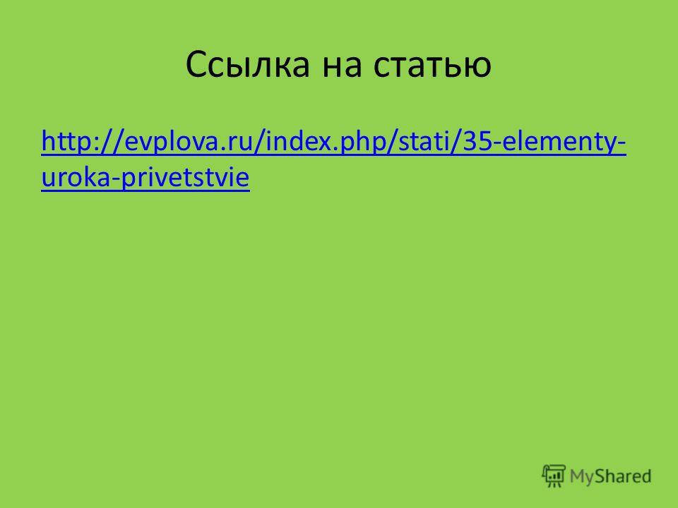 Ссылка на статью http://evplova.ru/index.php/stati/35-elementy- uroka-privetstvie