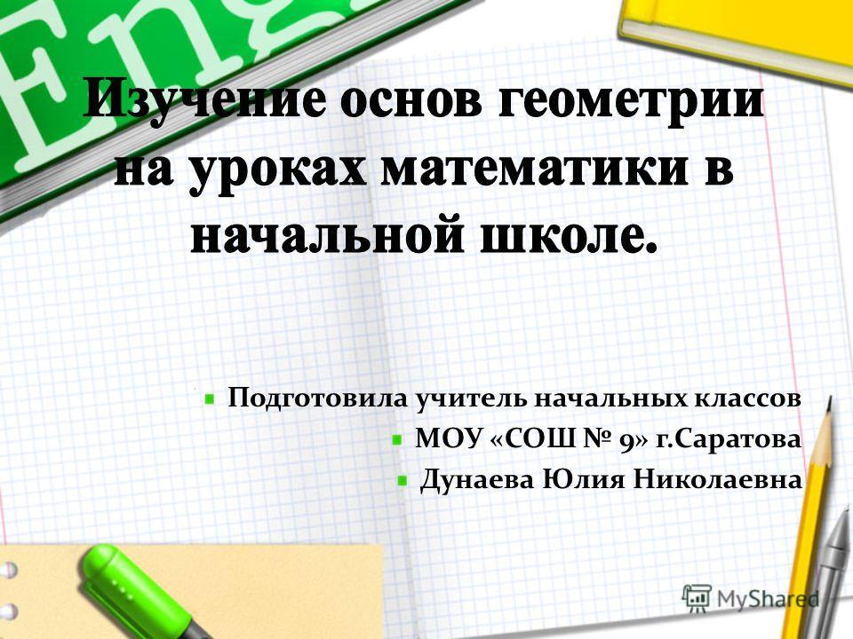 Подготовила учитель начальных классов МОУ «СОШ 9» г.Саратова Дунаева Юлия Николаевна