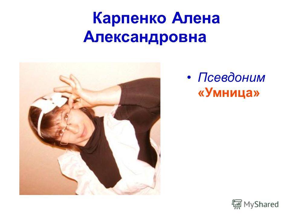 Карпенко Алена Александровна Псевдоним «Умница»