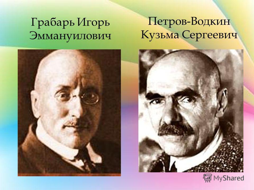 Петров-Водкин Кузьма Сергеевич Грабарь Игорь Эммануилович