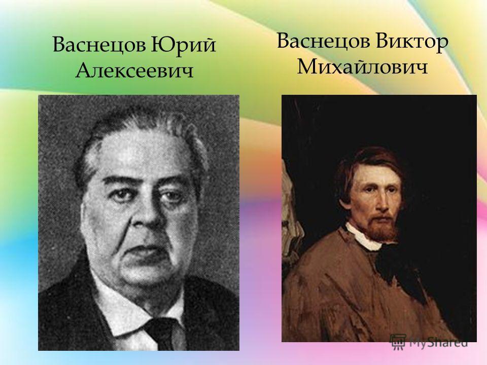 Васнецов Виктор Михайлович Васнецов Юрий Алексеевич
