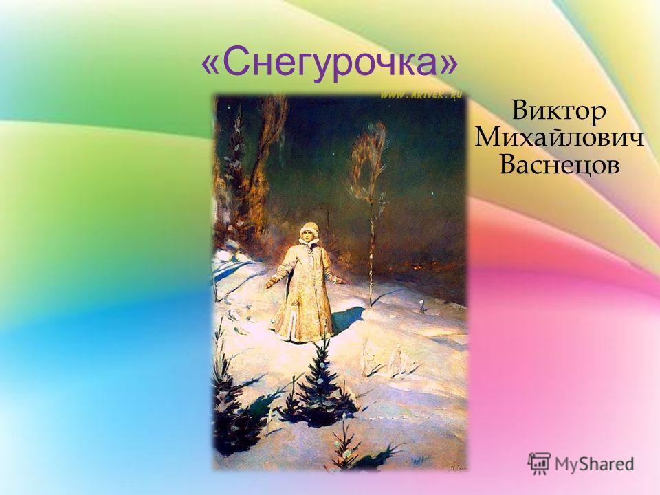«Снегурочка» Виктор Михайлович Васнецов