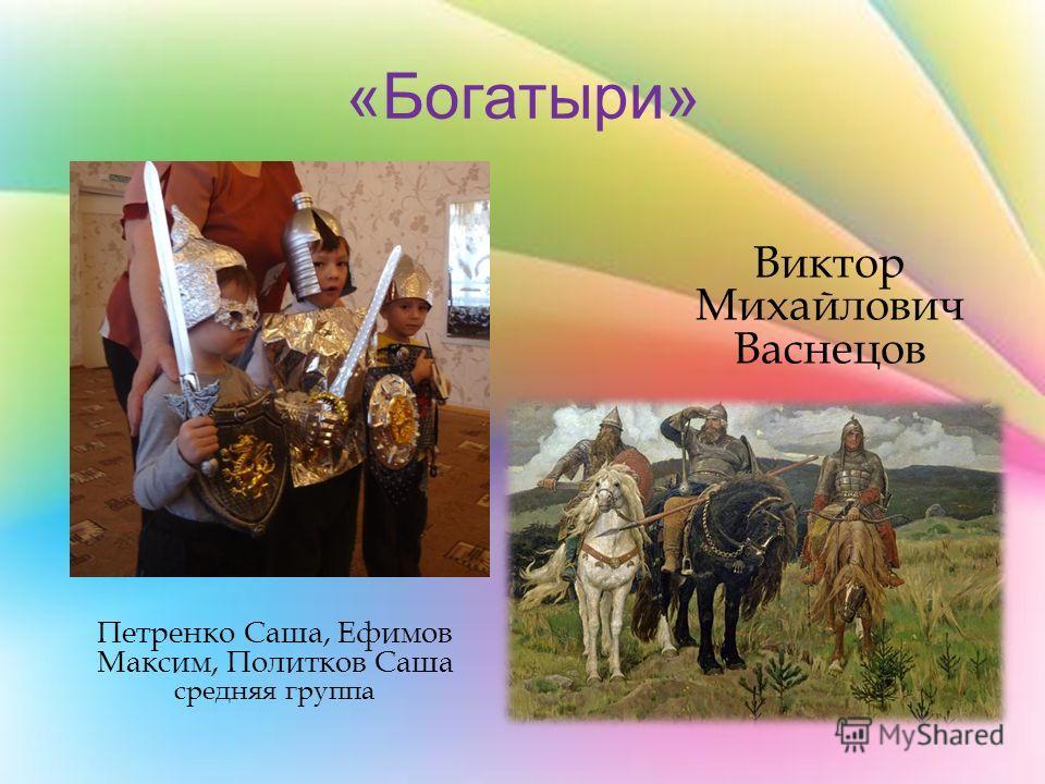 «Богатыри» Виктор Михайлович Васнецов Петренко Саша, Ефимов Максим, Политков Саша средняя группа