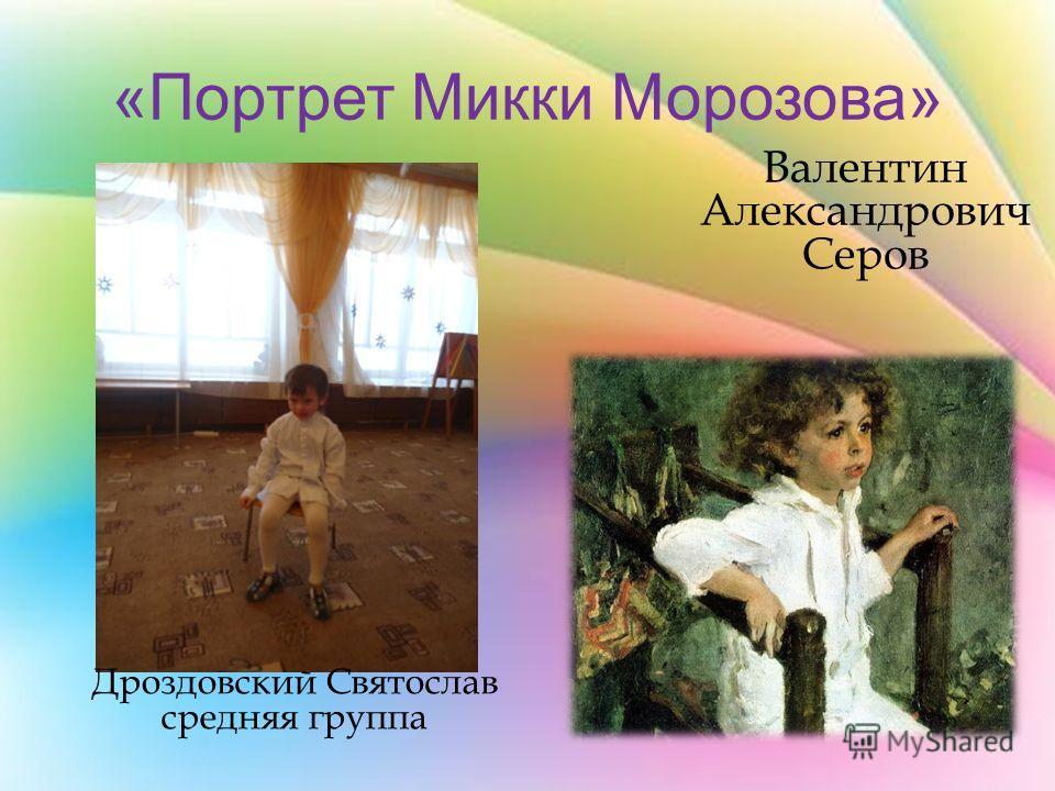 «Портрет Микки Морозова» Валентин Александрович Серов Дроздовский Святослав средняя группа