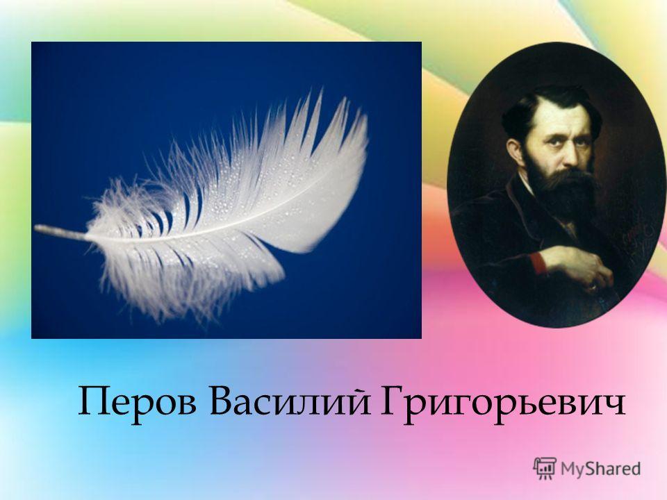 Перов Василий Григорьевич