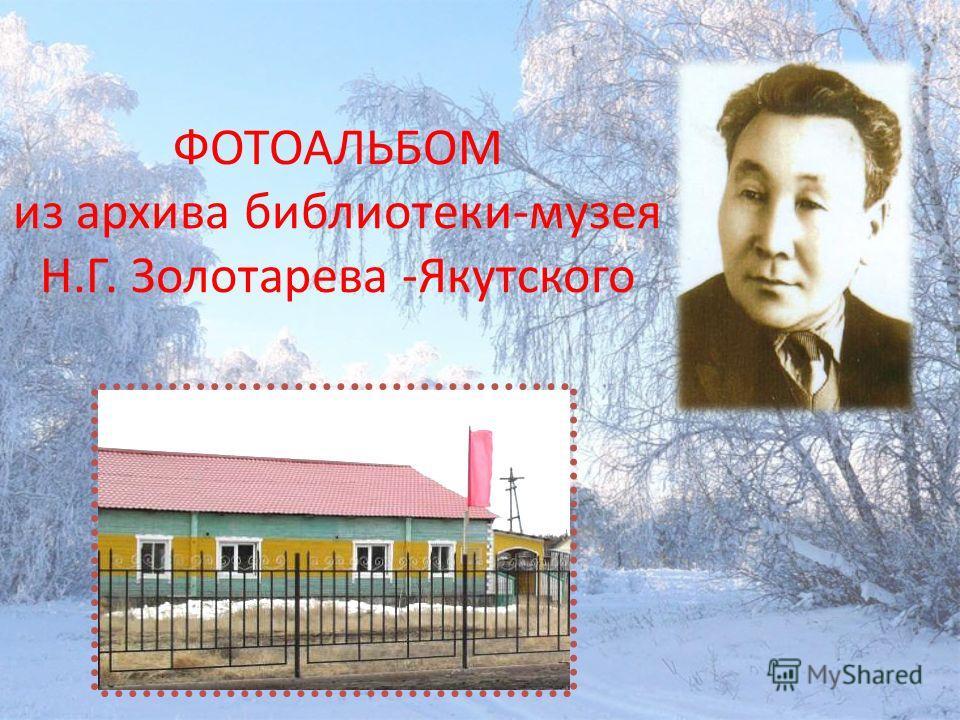 ФОТОАЛЬБОМ из архива библиотеки-музея Н.Г. Золотарева -Якутского