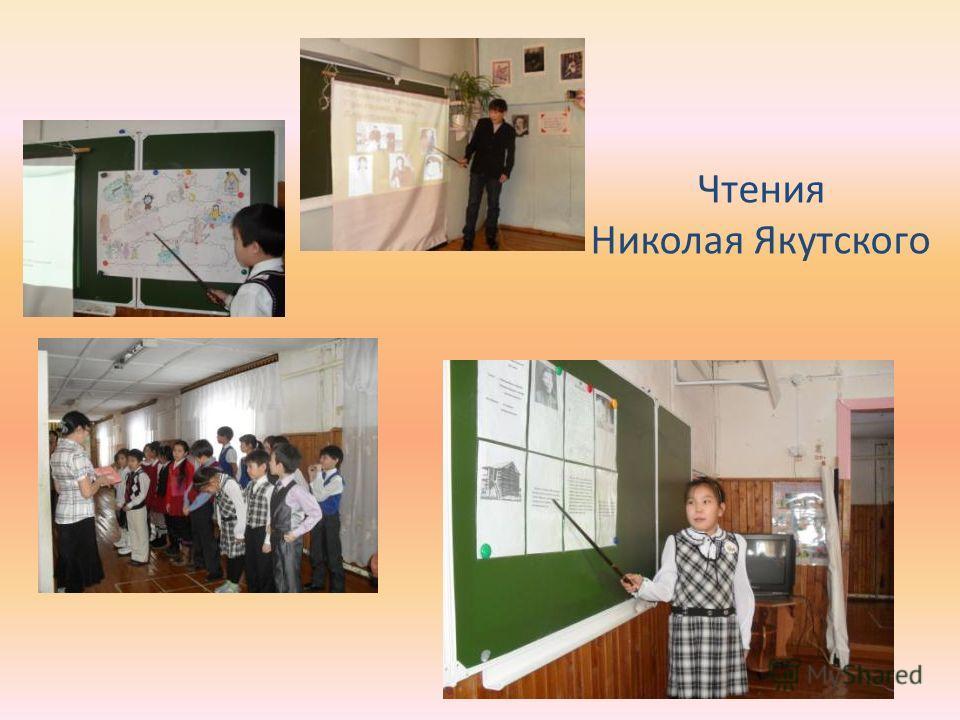 Чтения Николая Якутского