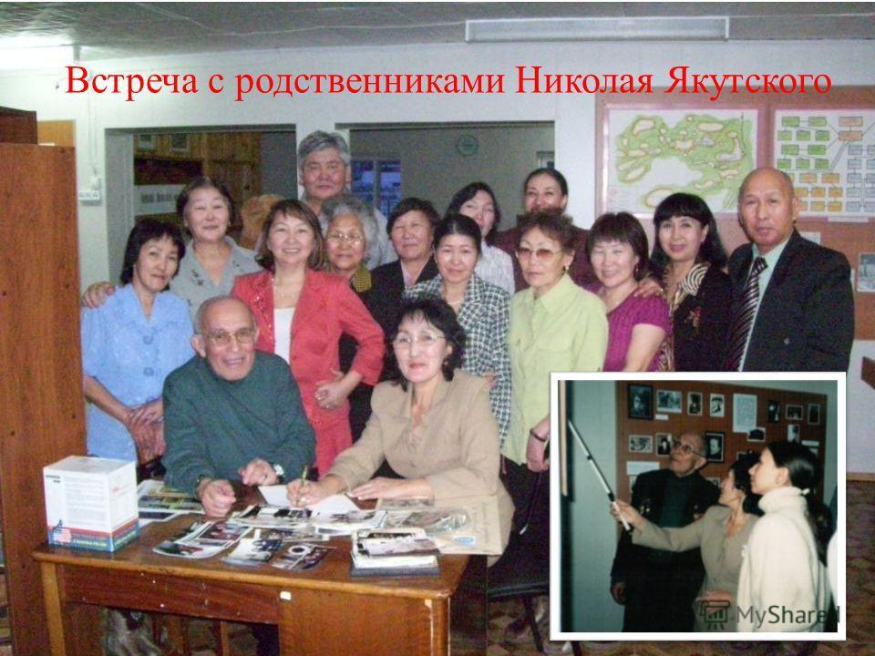 Встреча с родственниками Николая Якутского