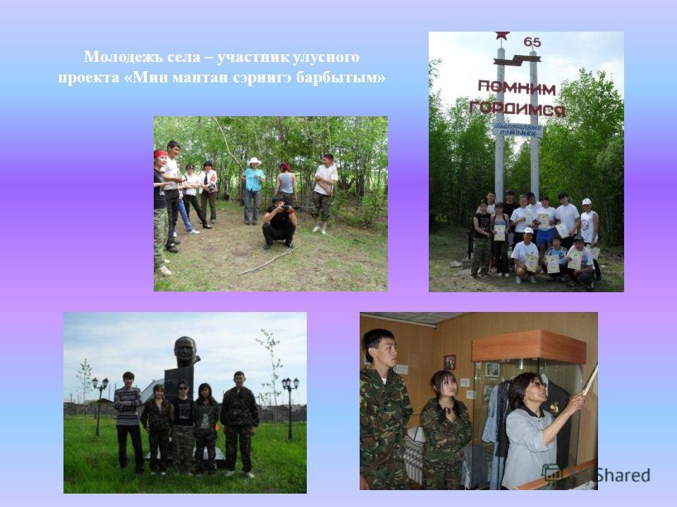 Молодежь села – участник улусного проекта «Мин мантан сэриигэ барбытым»