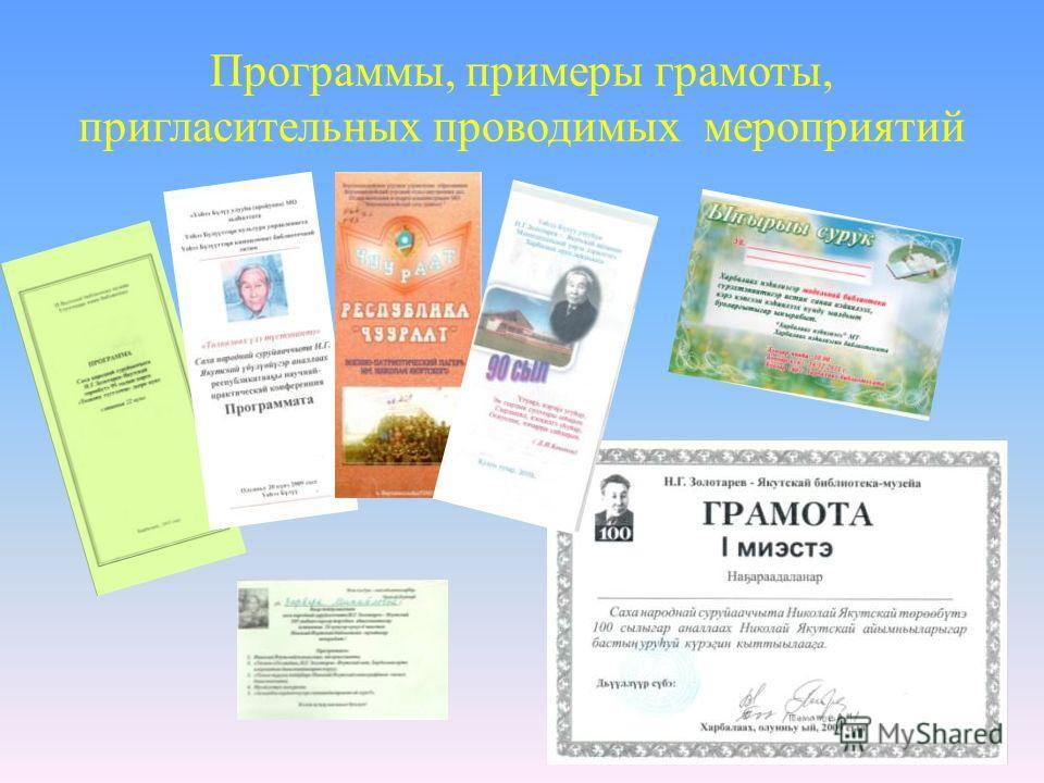 Программы, примеры грамоты, пригласительных проводимых мероприятий