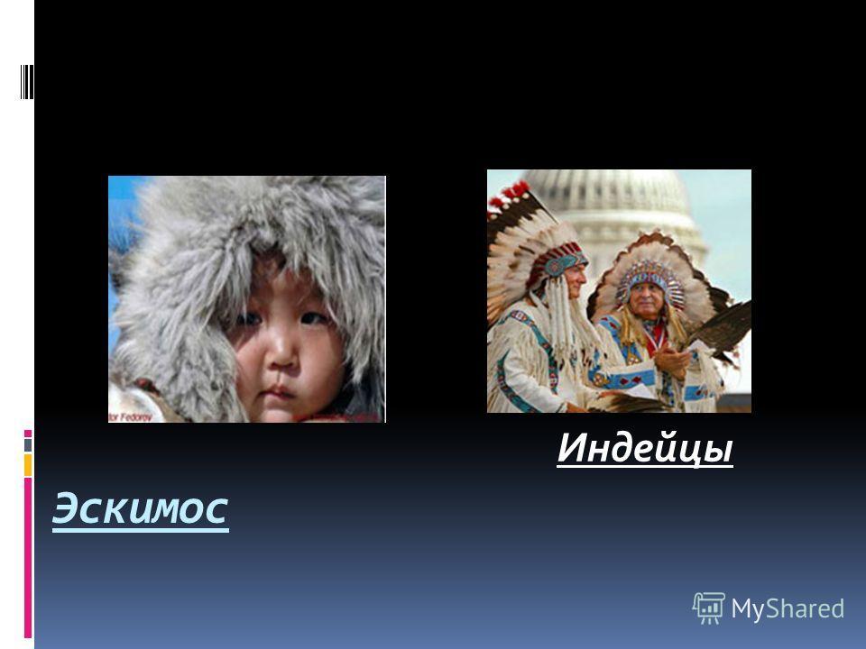 Эскимос Индейцы