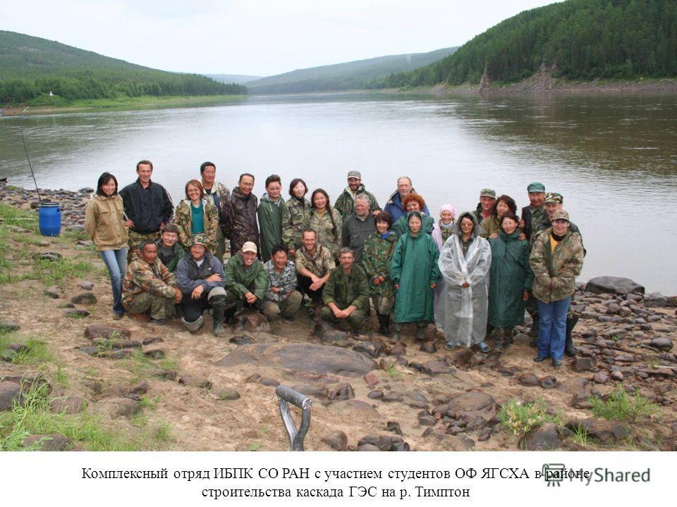 Комплексный отряд ИБПК СО РАН с участием студентов ОФ ЯГСХА в районе строительства каскада ГЭС на р. Тимптон