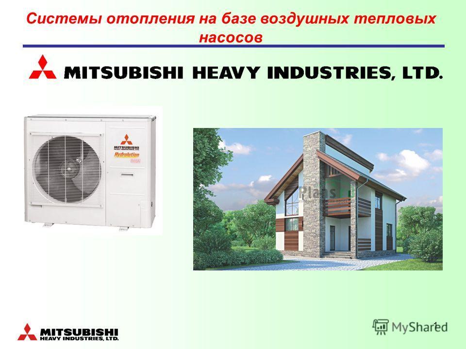 1 Системы отопления на базе воздушных тепловых насосов