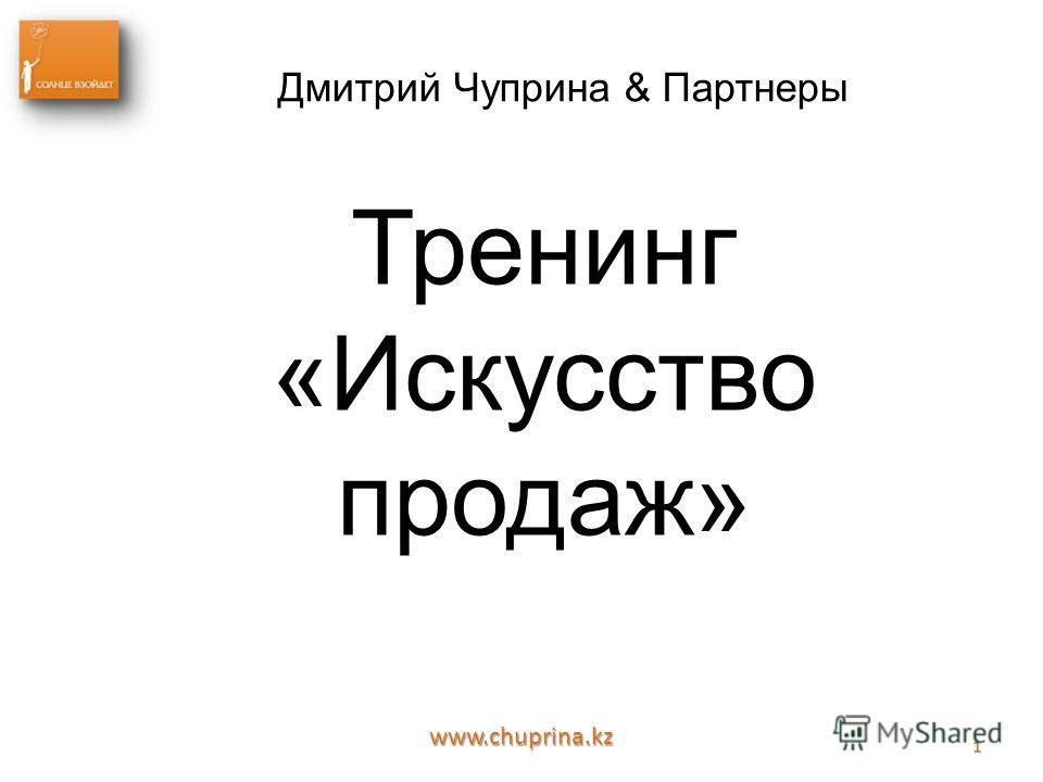 www.chuprina.kz 1 Дмитрий Чуприна & Партнеры Тренинг «Искусство продаж»