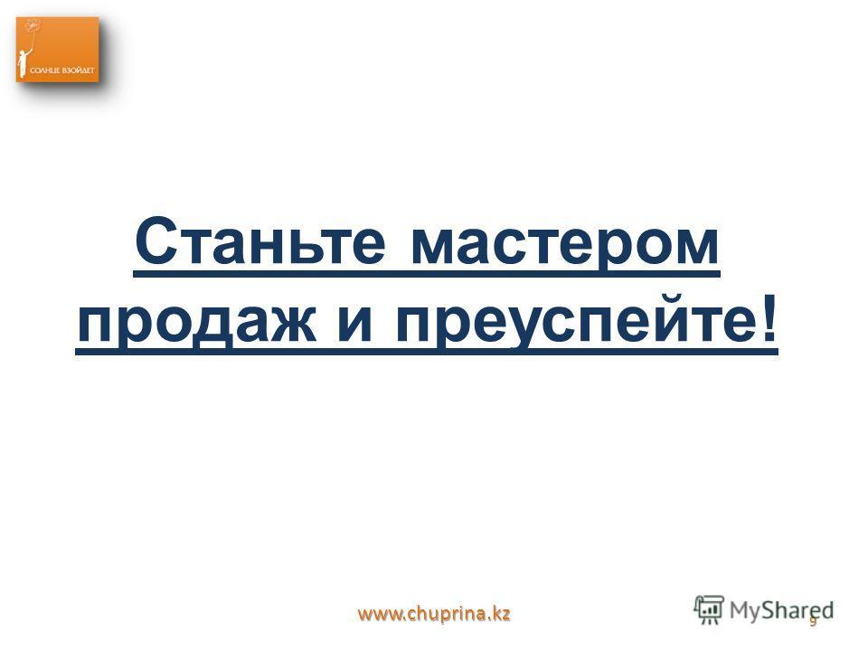 www.chuprina.kz 9 Станьте мастером продаж и преуспейте!