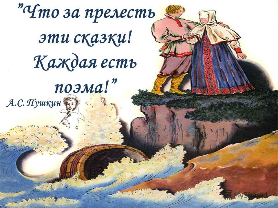 Что за прелесть эти сказки! Каждая есть поэма! А.С. Пушкин