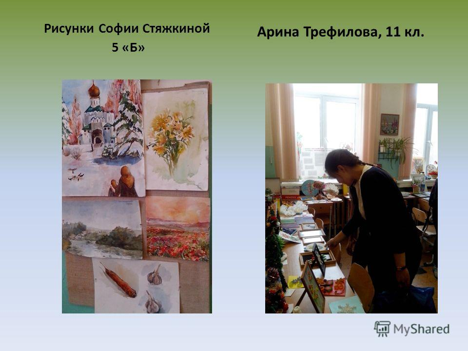 Рисунки Софии Стяжкиной 5 «Б» Арина Трефилова, 11 кл.