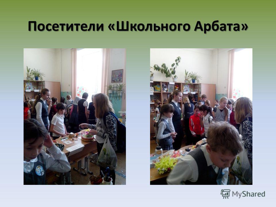 Посетители «Школьного Арбата»