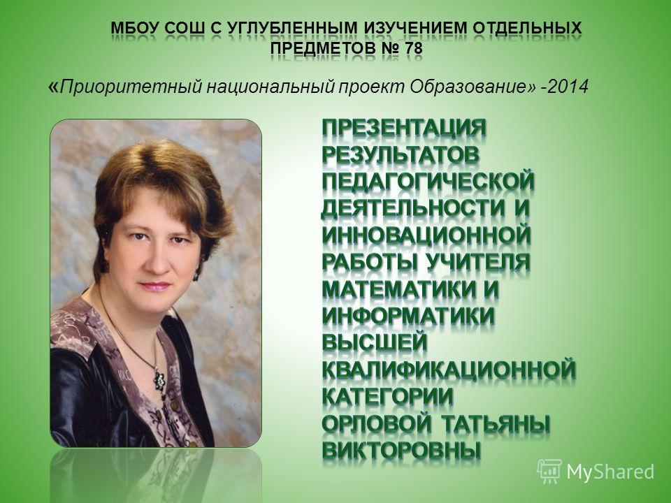 « Приоритетный национальный проект Образование» -2014