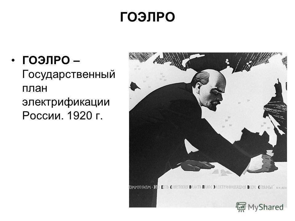 ГОЭЛРО ГОЭЛРО – Государственный план электрификации России. 1920 г.