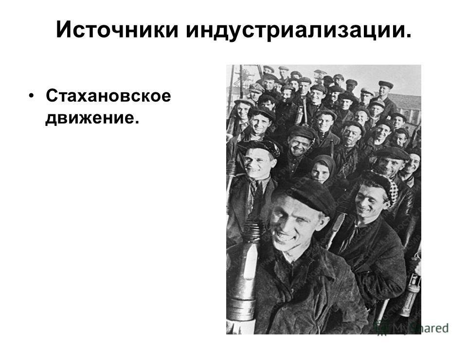Источники индустриализации. Стахановское движение.