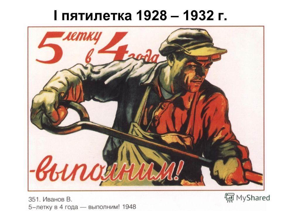 І пятилетка 1928 – 1932 г.