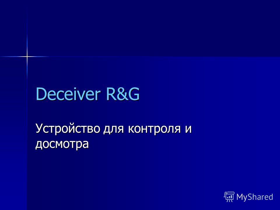 Deceiver R&G Устройство для контроля и досмотра