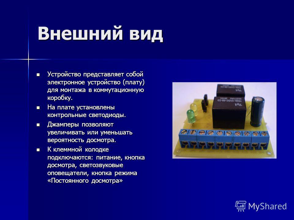 Внешний вид Устройство представляет собой электронное устройство (плату) для монтажа в коммутационную коробку. Устройство представляет собой электронное устройство (плату) для монтажа в коммутационную коробку. На плате установлены контрольные светоди