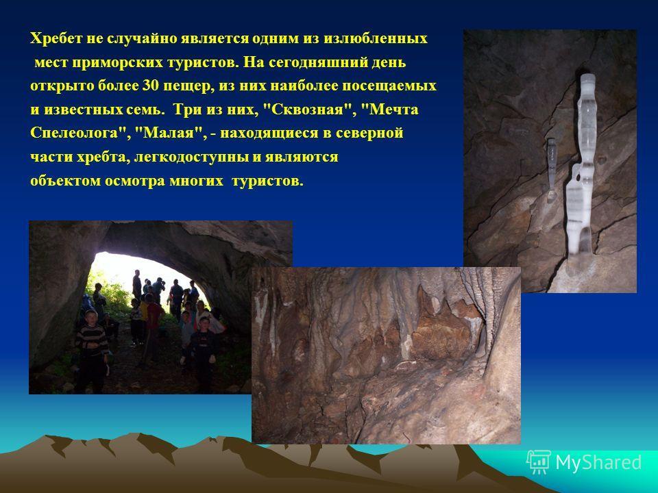 Хребет не случайно является одним из излюбленных мест приморских туристов. На сегодняшний день открыто более 30 пещер, из них наиболее посещаемых и известных семь. Три из них,