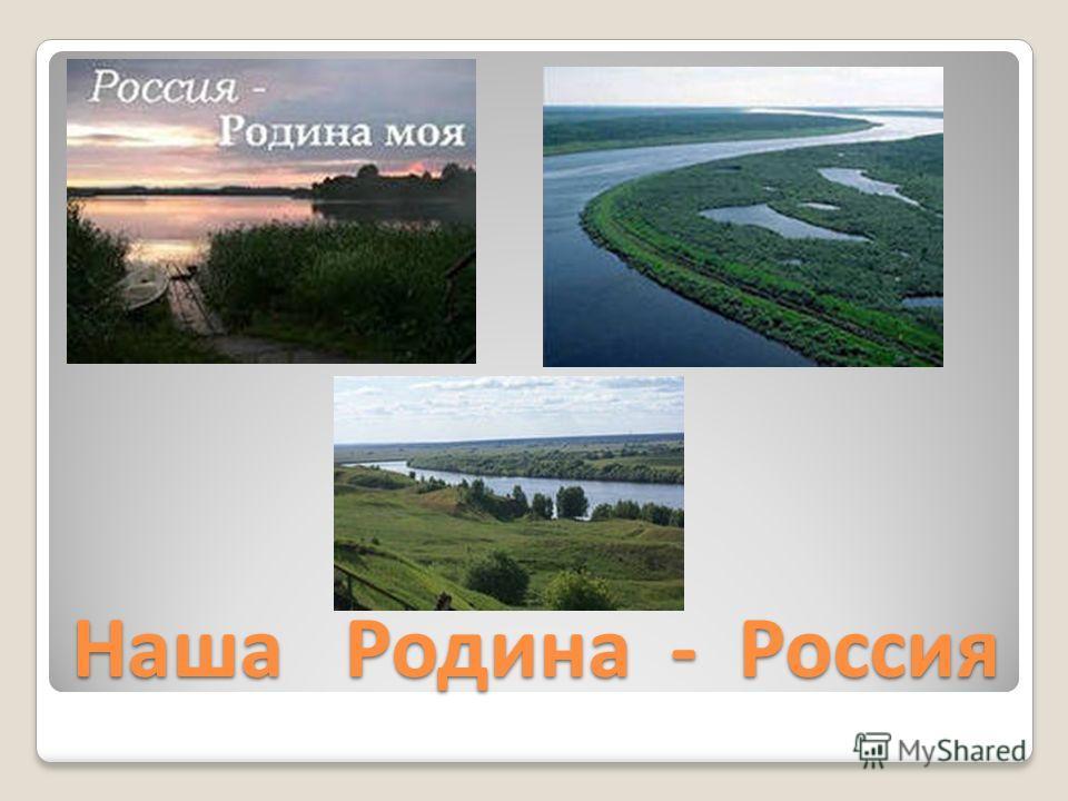 Распростёрлись в дымке синей Величавые края. Это ты, моя Россия! Свет мой, Родина моя !