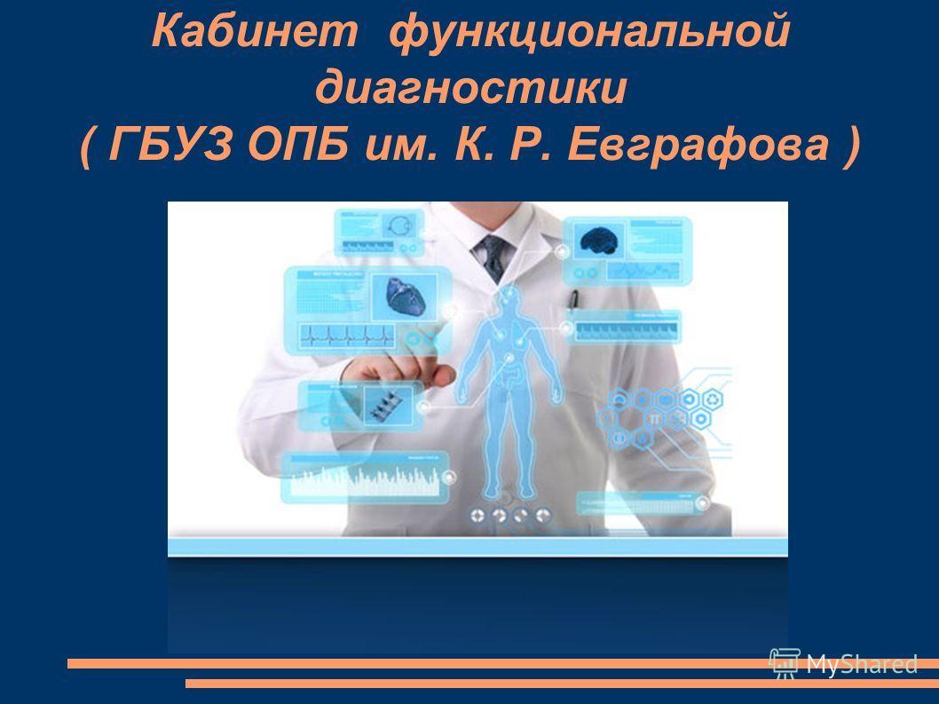 Кабинет функциональной диагностики ( ГБУЗ ОПБ им. К. Р. Евграфова )