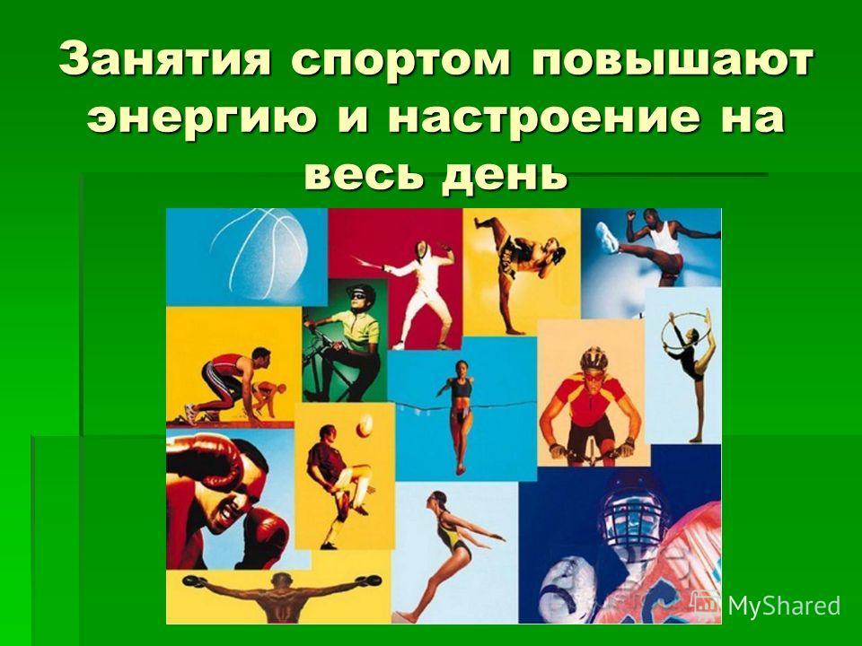 Занятия спортом повышают энергию и настроение на весь день