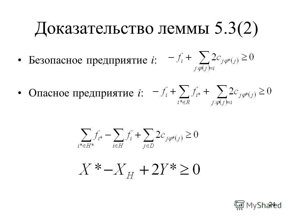 24 Доказательство леммы 5.3(2) Безопасное предприятие i: Опасное предприятие i: